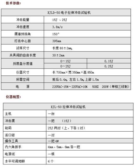 XJLD-50拉伸沖擊試驗機廠家