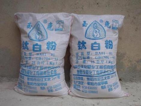高价回收钛白粉