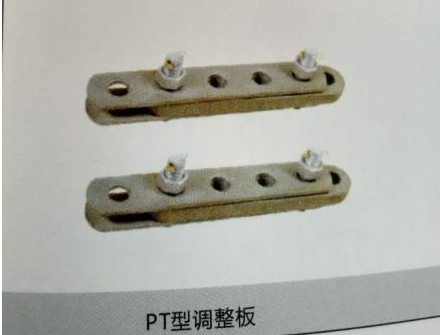 PT 型调整板供货商