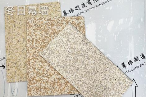 仿石材铝板加工