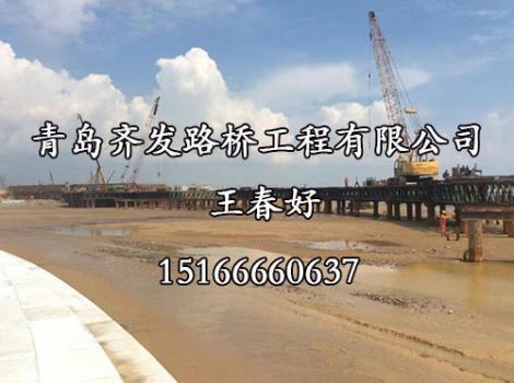 钢栈桥平台供货商