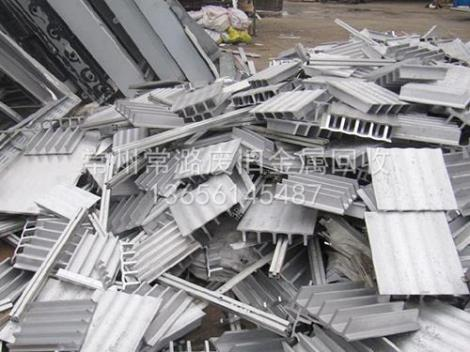 鹽城回收廢鋁