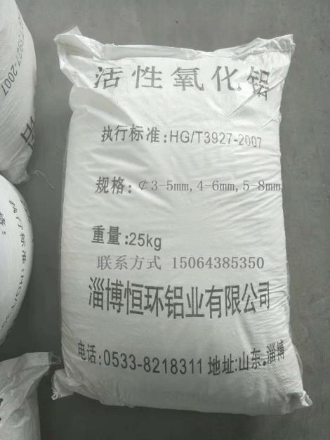 干燥机专用白色球状3-5毫米活性氧化铝