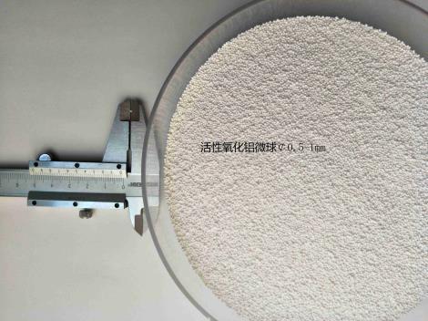 恒環牌活性氧化鋁直徑1-2毫米小球