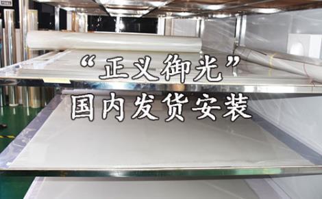 PDLC调光膜施工