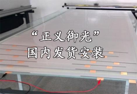 智能调光膜加工厂家