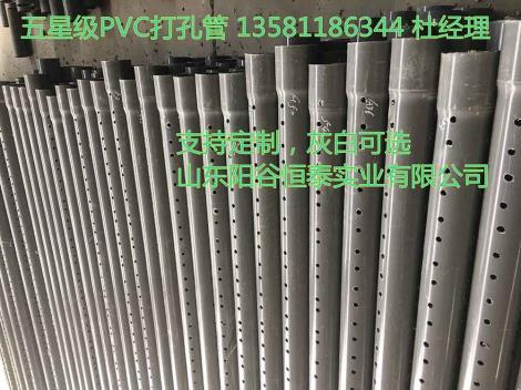 PVC打孔管供貨商