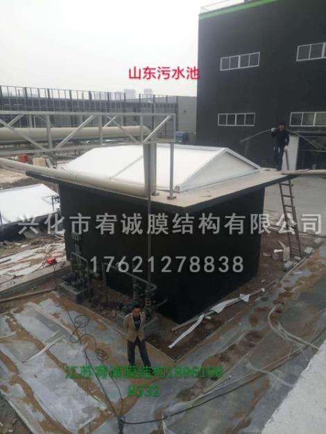 污水池膜结构加盖施工