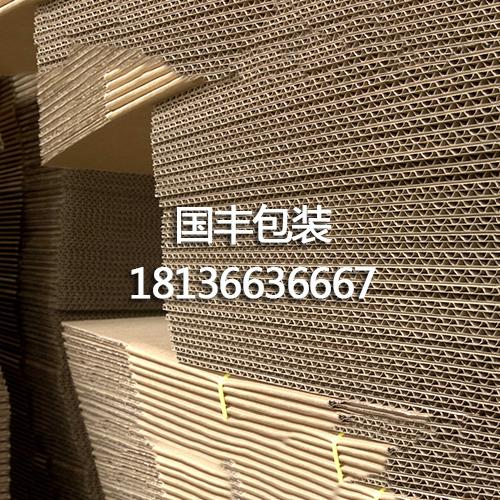 瓦楞纸板供货商