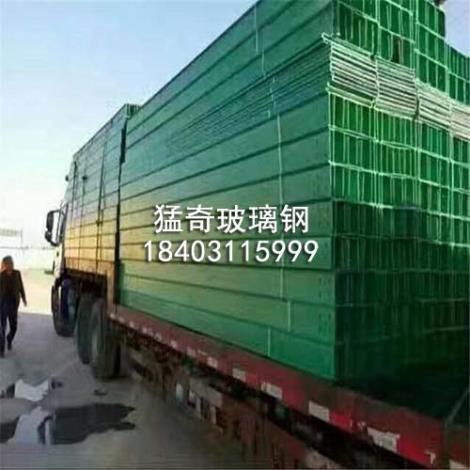 玻璃钢槽式电缆桥架厂家