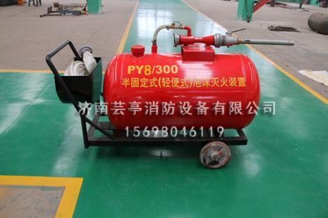 移动式泡沫灭火装置(移动罐)