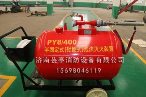 移动式泡沫灭火装置(移动罐)价格