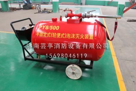 移动式泡沫灭火装置(移动罐)生产商
