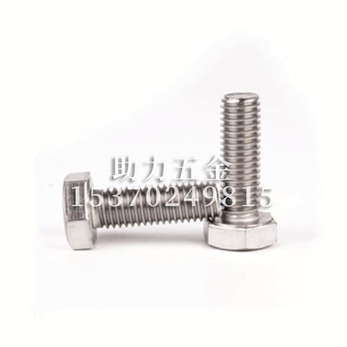合金钢螺栓定制