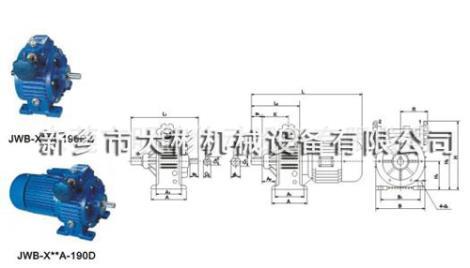 JWB无级变速器