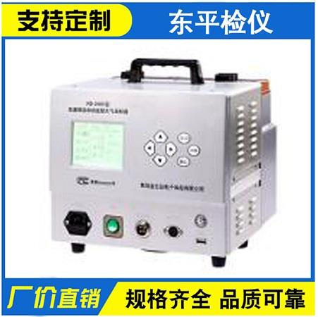 DP-2400(B)型恒温恒流自动连续大气采样器