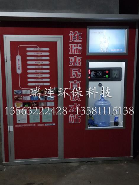 LR800G社区直饮水站