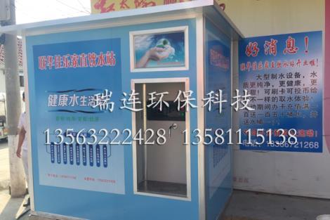 LR800G社区直饮水站厂家
