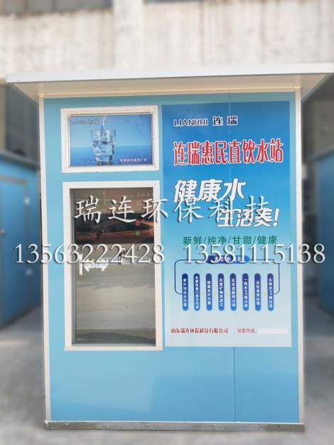 LR1200G社区直饮水站