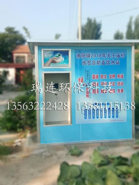 惠民直飲水站