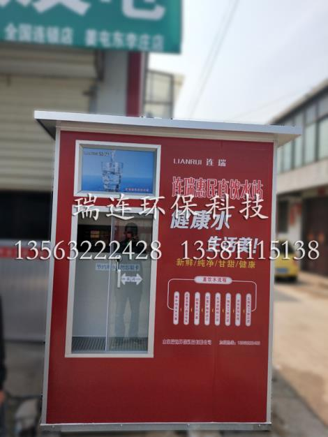 LR3200G社区直饮水站