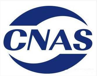 实验室CNAS