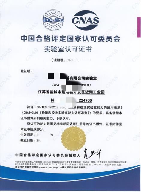 实验室CNAS认证