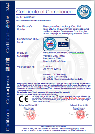 欧盟CE标准