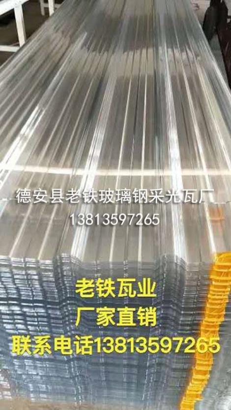 玻璃钢采光瓦价格