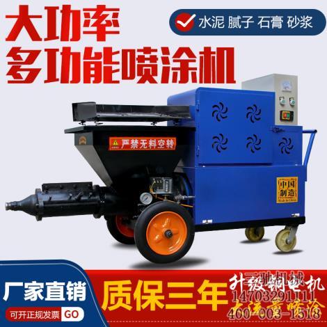 水泥砂浆喷涂机