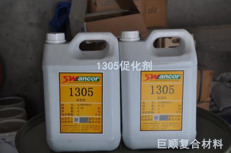 1305促化剂供货商