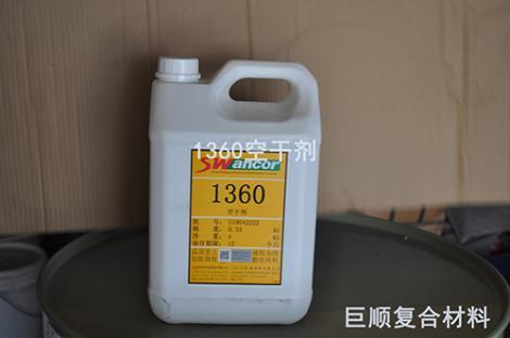1360空干剂生产商
