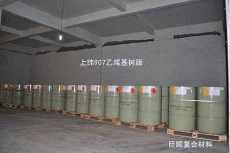 上纬907乙烯基树脂厂家