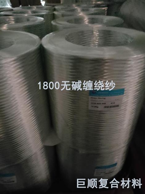 1800无碱缠绕纱加工
