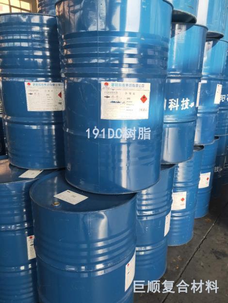 191DC树脂生产商