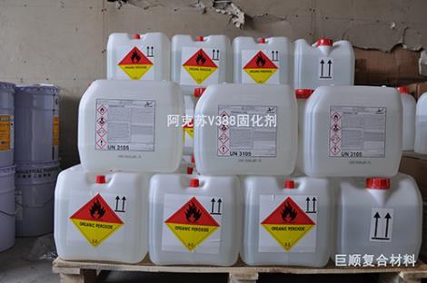 阿克苏V388固化剂加工