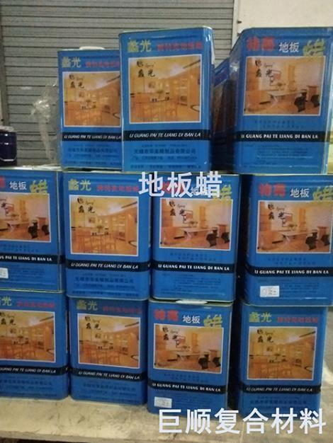 地板蜡生产商