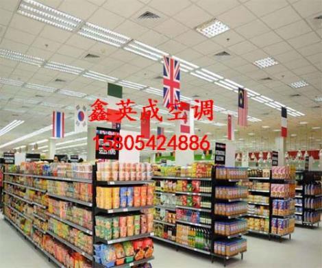 美的超市中央空调