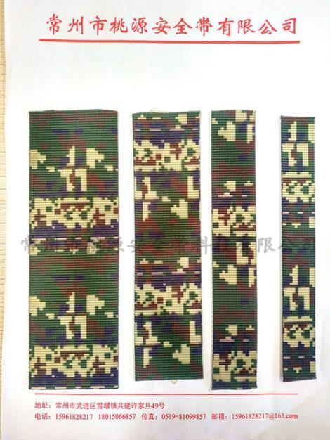 迷彩织带生产商