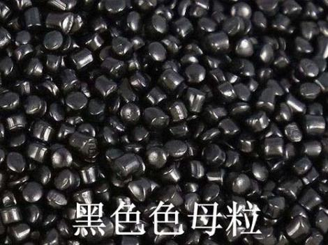 黑色母粒供货商