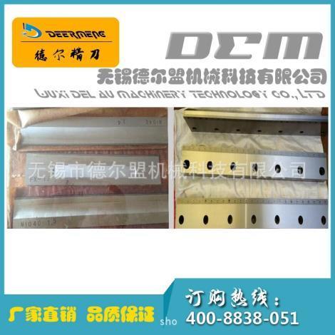 硅钢合金刀片