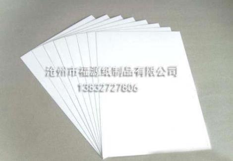 白板纸供货商