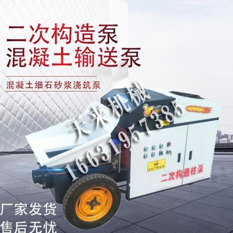 细石混凝土输送泵生产商