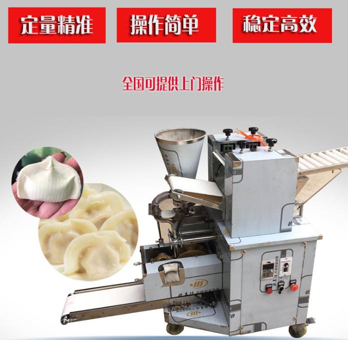 饺子机供货商