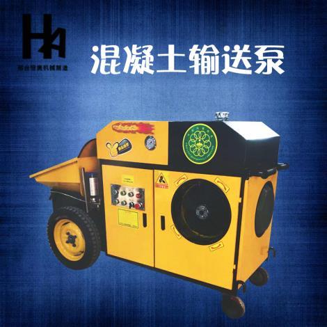 卧式混凝土输送泵