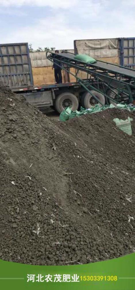 有机肥原料直销