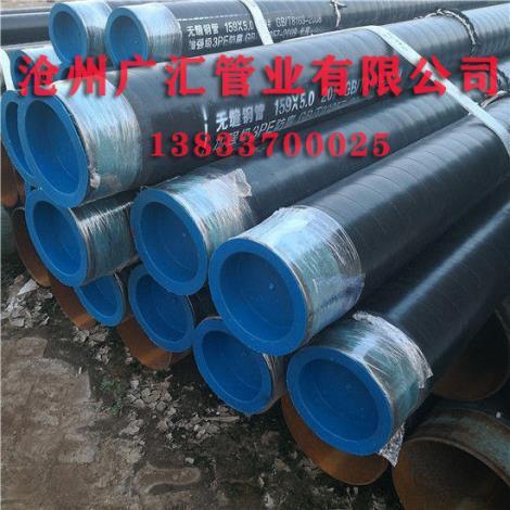 埋地输水供水用3PE防腐钢管