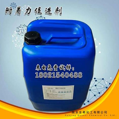 QX-674附着力促进剂