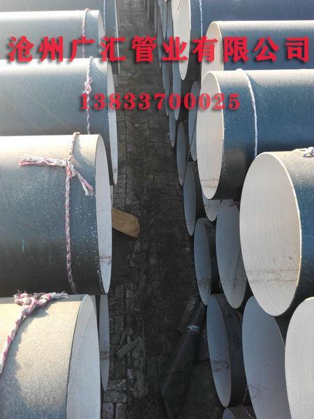 环氧沥青直缝钢管