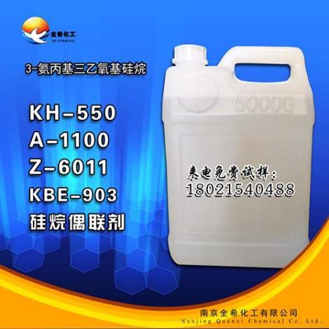 KH-550硅烷偶联剂 3-氨丙基三乙氧基硅烷 A-1100,Z-6011,KBE-903